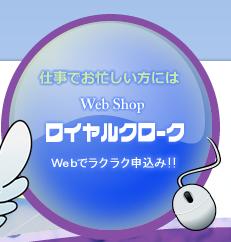 Web Shop ロイヤルクローク Webでラクラク申込み!!